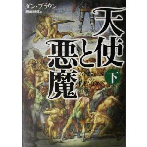 天使と悪魔(下)/ダン・ブラウン(著者),越前敏弥(訳者)|bookoffonline