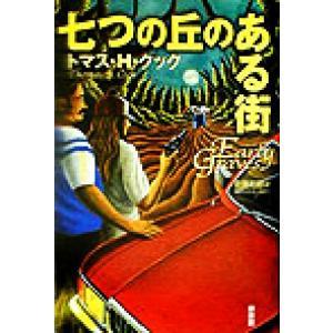 七つの丘のある街/トマス・H.クック(著者),佐藤和彦(訳者)|bookoffonline