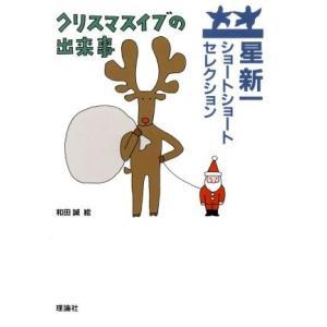 星新一ショートショートセレクション(13) クリスマスイブの出来事/星新一(著者),和田誠(その他)