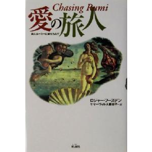 愛の旅人 詩人ルーミーに魅せられて/ロジャーフーズデン(著者),サマーヴィル大屋幸子(訳者)|bookoffonline