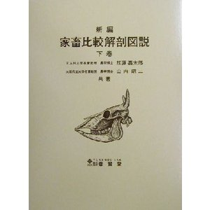 新編 家畜比較解剖図説(下巻)/加藤嘉太郎(著者),山内昭二(著者)