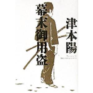 幕末御用盗/津本陽(著者)