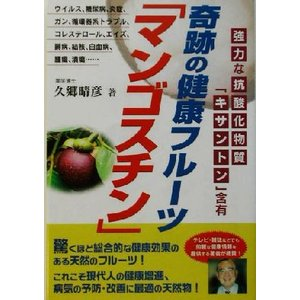 奇跡の健康フルーツ「マンゴスチン」 強力な抗酸化物質「キサントン」含有/久郷晴彦(著者)
