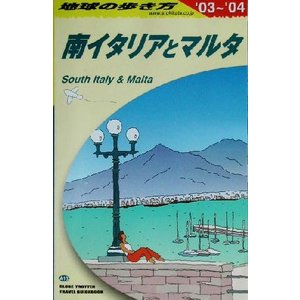 南イタリアとマルタ(2003〜2004年版) 地球の歩き方A13/地球の歩き方編集室(編者)