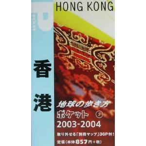 香港(2003〜2004年版) 地球の歩き方ポケット5/地球の歩き方編集室(編者)