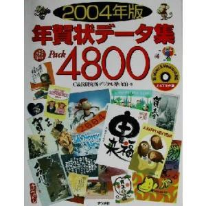 年賀状データ集Pack4800(2004年版)/C&R研究所デジタル梁山泊(著者)