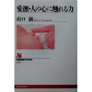 愛撫・人の心に触れる力 NHKブックス959/山口創(著者)