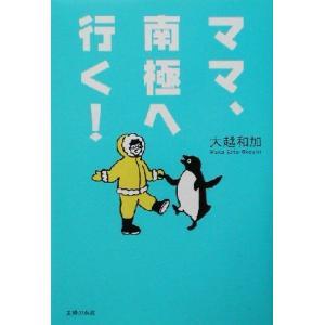 ママ、南極へ行く! /大越和加 (著者)の商品画像|ナビ