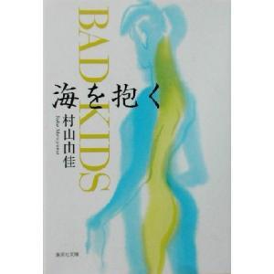 海を抱く BAD KIDS 集英社文庫/村山由佳(著者)