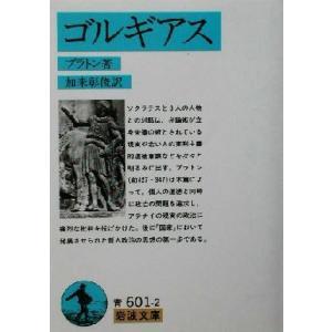 ゴルギアス 岩波文庫/プラトン(著者),加来彰俊(訳者)