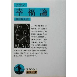 幸福論 岩波文庫/アラン(著者),神谷幹夫(訳者)