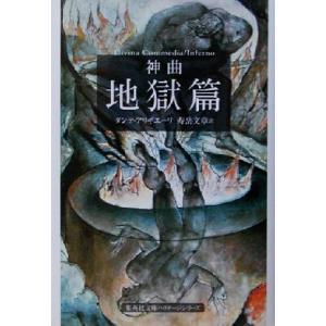 神曲(1) 地獄篇 集英社文庫ヘリテージシリーズ/ダンテ・アリギエーリ(著者),寿岳文章(訳者)