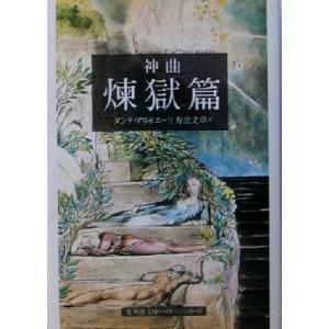 神曲(2) 煉獄篇 集英社文庫ヘリテージシリーズ/ダンテ・アリギエーリ(著者),寿岳文章(訳者)