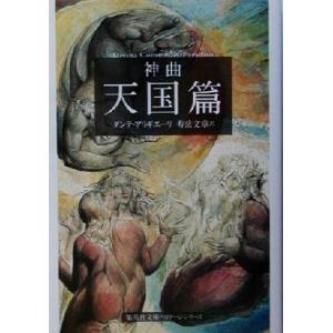 神曲(3) 天国篇 集英社文庫ヘリテージシリーズ/ダンテ・アリギエーリ(著者),寿岳文章(訳者)