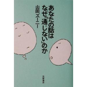 あなたの話はなぜ「通じない」のか/山田ズーニー(著者)