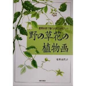 野の草花の植物画 透明水彩で描くボタニカルアート/安井亜代子(著者)