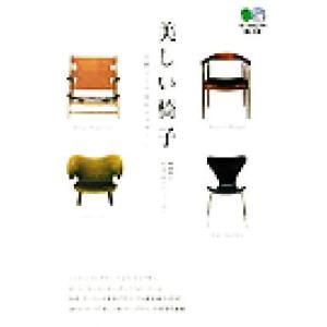 美しい椅子 北欧4人の名匠のデザイン 北欧4人の名匠のデザイン ?文庫/島崎信(著者),生活デザインミュージ(著者)|bookoffonline