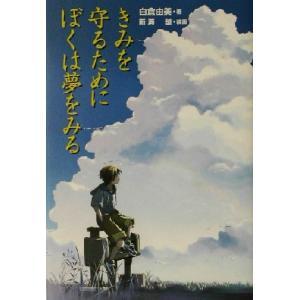 きみを守るためにぼくは夢をみる/白倉由美(著者)|bookoffonline