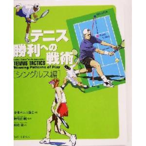 テニス勝利への戦術 シングルス編(シングルス編)/全米テニス協会(編者),村松憲(訳者),神和住純(その他)|bookoffonline