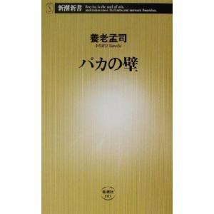 バカの壁 新潮新書/養老孟司(著者)|bookoffonline