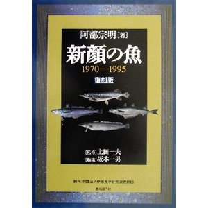 新顔の魚 1970‐1995 1970−1995/阿部宗明(著者),坂本一男(編者),上田一夫(その...