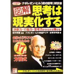 図解 思考は現実化する 金持ちビジネスマンになるための17の方程式/ナポレオン・ヒル財団アジア太平洋...