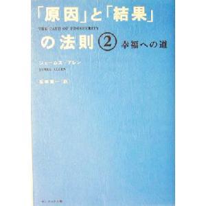 「原因」と「結果」の法則(2) 幸福への道/ジェームズ・アレン(著者),坂本貢一(訳者)