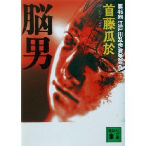 脳男 講談社文庫/首藤瓜於(著者)|bookoffonline