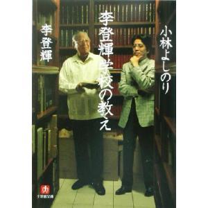 李登輝学校の教え 小学館文庫/李登輝(著者),小林よしのり(著者)