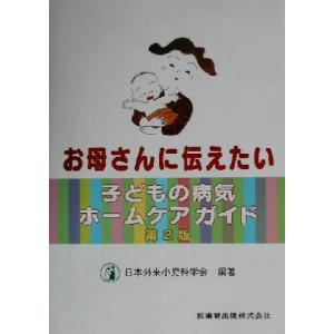 お母さんに伝えたい子どもの病気ホームケアガイド/日本外来小児科学会(著者)