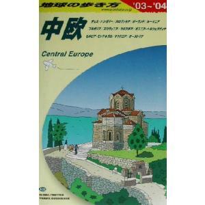中欧(2003〜2004年版) 地球の歩き方A25/地球の歩き方編集室(編者)