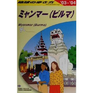 ミャンマー(2003〜2004年版) 地球の歩き方D24/地球の歩き方編集室(編者)