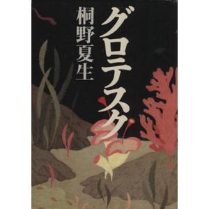 グロテスク/桐野夏生(著者)|bookoffonline