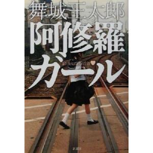 阿修羅ガール/舞城王太郎(著者)