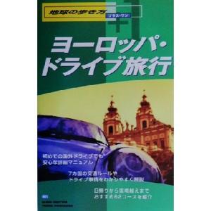 ヨーロッパ・ドライブ旅行 地球の歩き方プラス・ワン401/地球の歩き方編集室(編者)