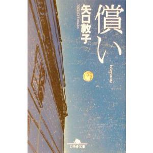 償い 幻冬舎文庫/矢口敦子(著者)|bookoffonline