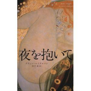 夜を抱いて/グウェンエイデルマン(著者),雨沢泰(訳者)|bookoffonline