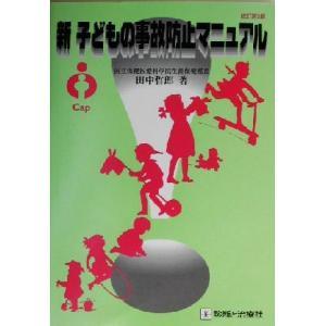 新子どもの事故防止マニュアル/田中哲郎(著者)