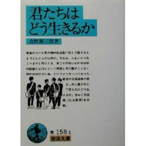 君たちはどう生きるか 岩波文庫/吉野源三郎(著者)|bookoffonline