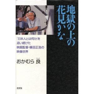 地獄の上の花見かな 「日本人とは何か」を追い続けた映画監督・篠田正浩の映像世界/おかむら良(著者)