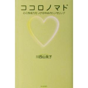 ココロノマド 心の免疫力をつけるwebカウンセリング/川西由美子(著者)
