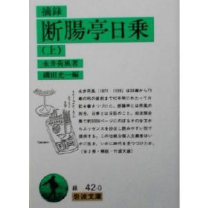 摘録 断腸亭日乗(上) 岩波文庫/永井荷風【著】,磯田光一【編】