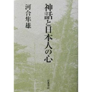 神話と日本人の心/河合隼雄(著者)の画像