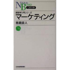 マーケティング 日経文庫経営学入門シリーズ/恩蔵直人(著者)|bookoffonline