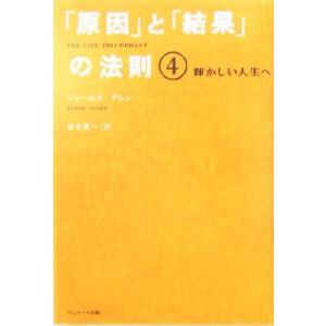 「原因」と「結果」の法則(4) 輝かしい人生へ/ジェームズ・アレン(著者),坂本貢一(訳者)