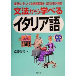 文法から学べるイタリア語/京藤好男(著者)