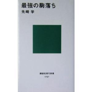 最強の駒落ち 講談社現代新書/先崎学(著者)