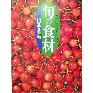 旬の食材 四季の果物 fruits & nuts 旬の食材/講談社(編者) bookoffonline