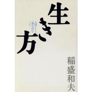 生き方 人間として一番大切なこと/稲盛和夫(著者)