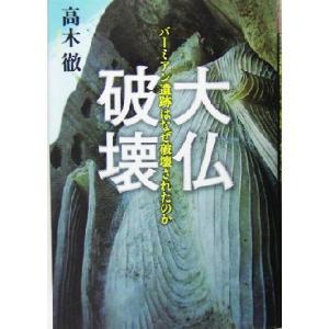 大仏破壊 バーミアン遺跡はなぜ破壊されたのか/高木徹(著者)|bookoffonline
